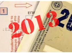τέλη κυκλοφορίας 2013 τιμές